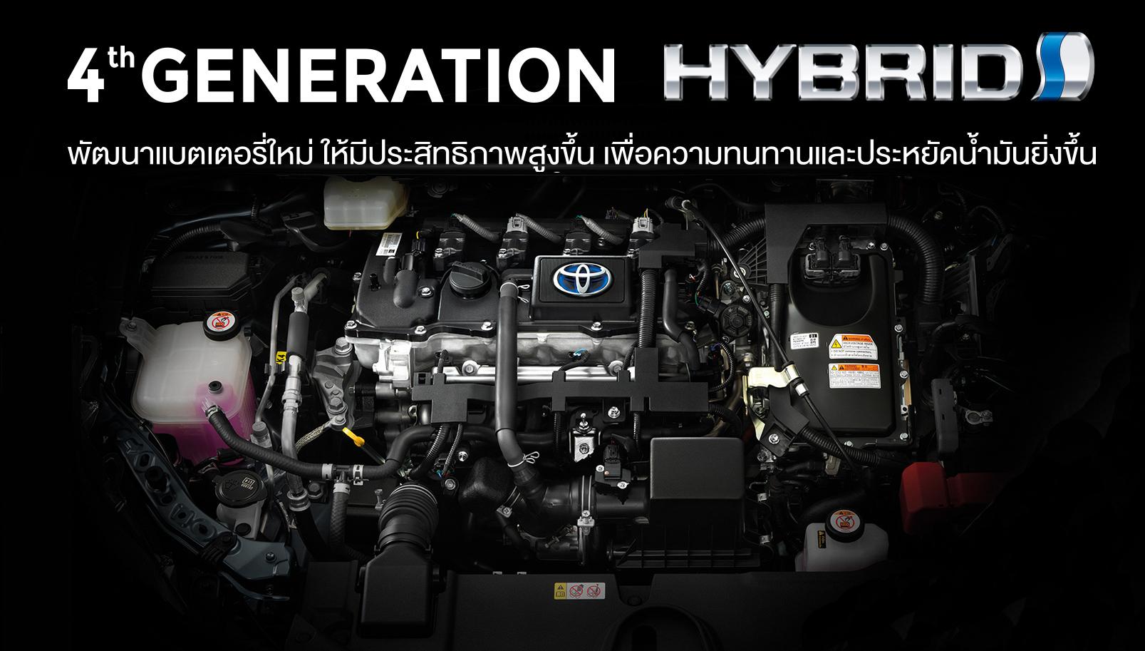 Hybrid Genearation 4
