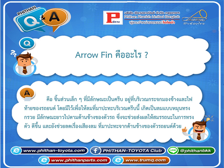 Arrow Fin คืออะไร ?